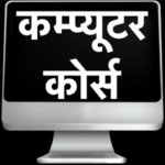 Computer GK in Hindi for Any Competitive Exams top Quiz