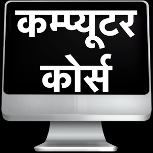 How Can I download Computer GK Questions in Hindi?