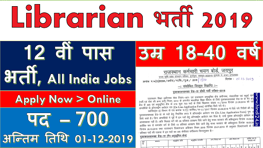 librarian 700 vacancy in rajasthan 2019 : rsmssb librarian bharti