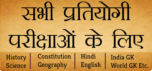 Computer GK in Hindi for Any Competitive Exams Set-1
