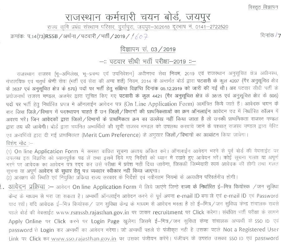 Rajasthan Patwari Recruitment 2020 Full Notification - राजस्थान पटवारी भर्ती 1