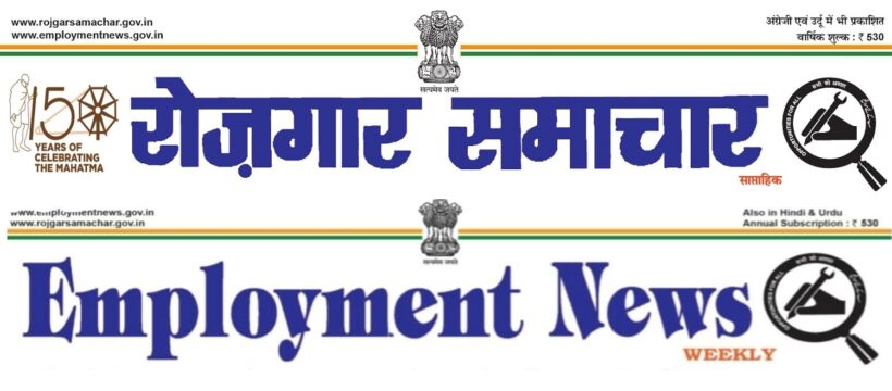 Employment News of This Week Job Highlights : employment news this week pdf in hindi