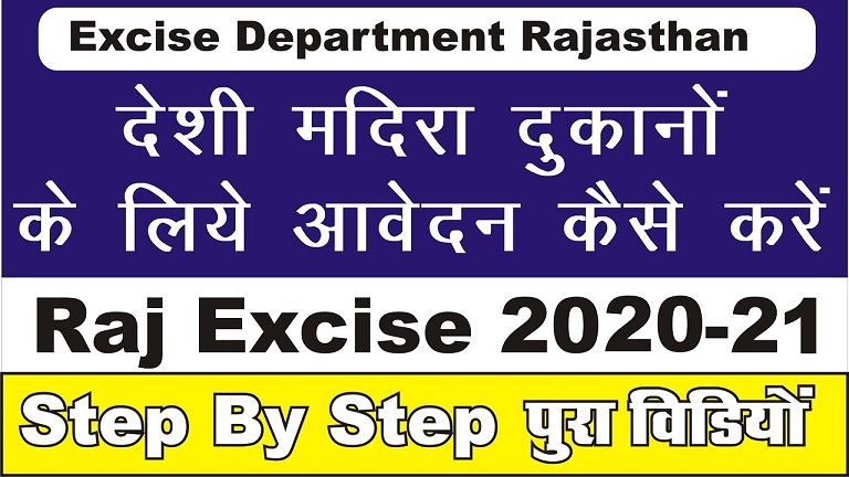 mstcecommerce.com rajexcise lottery 2020-21 rajexcise lottery result // Abkari Vibhag Lottery Result