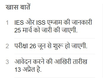 IES And ISS Exam 2020 Notification, Exam Date Notification
