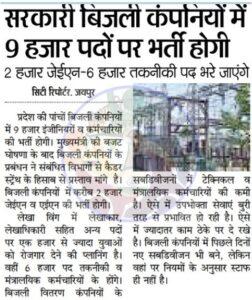 राजस्थान बिजली विभाग 9000 पदों पर भर्ती 2020 : rajasthan vidyut vibhag vacancy 2020 Latest Update 1