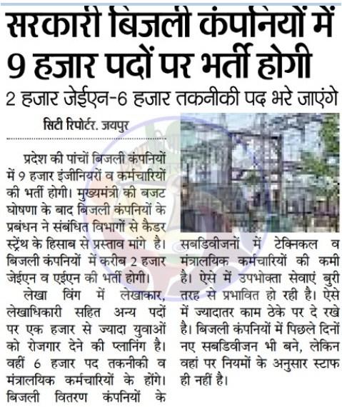 राजस्थान बिजली विभाग 9000 पदों पर भर्ती 2021 : rajasthan vidyut vibhag vacancy 2021 Latest Update