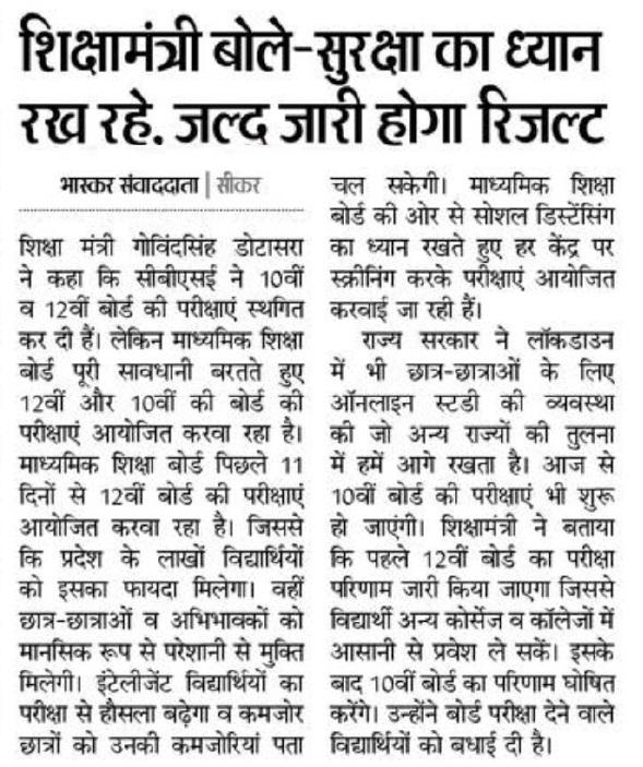 राजस्थान बोर्ड 10 वीं रिजल्ट 2020 Check RBSE Rajasthan Board 10th result 2020, Get Rajasthan Board result 2020 of 10th, राजस्थान बोर्ड 10 वीं के परिणाम, 10वीं का रिजल्ट 2020 here