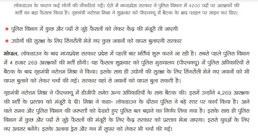 Madhya Pradesh Police Constable Bharti (Recruitment) 2020