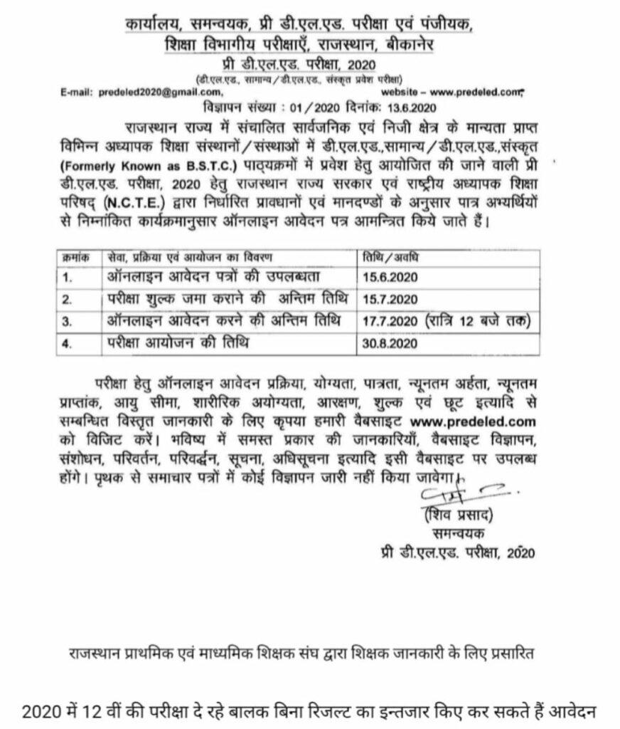 predeled.com : Rajasthan Pre D.El.Ed Result 2020 Name Wise 1