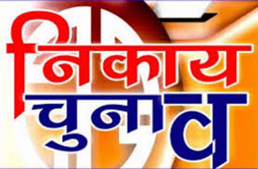 rajasthan municipal election 2020 voter list pdf download : Rajasthan Nagar palika Chunav
