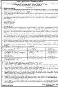 आरटीई राजस्थान प्रवेश 2021 rajasthan private school portal Results