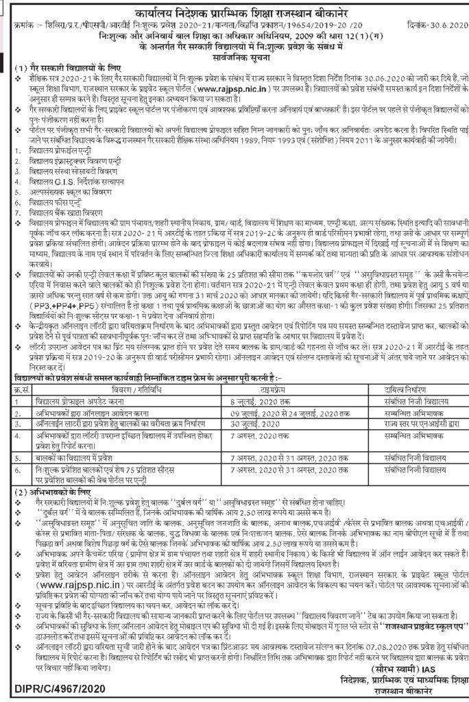 आरटीई राजस्थान प्रवेश 2020 rajasthan private school portal