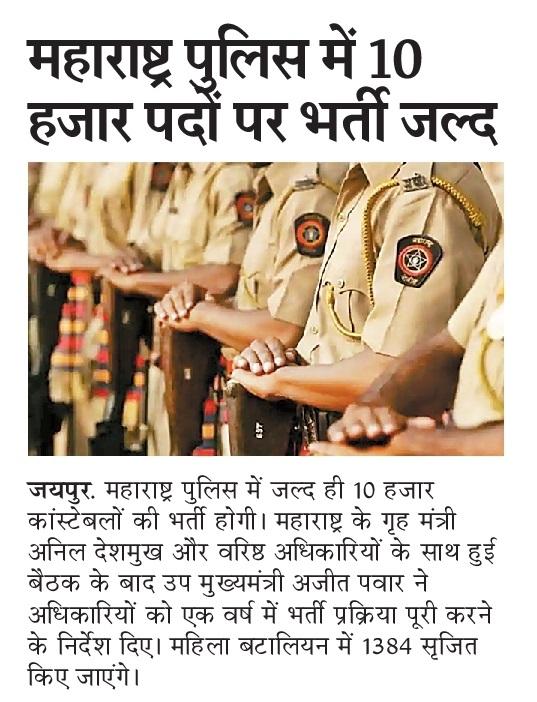 Maharashtra Police 10000 Constable Recruitment 2020 - Maha पोलीस भरती 2020