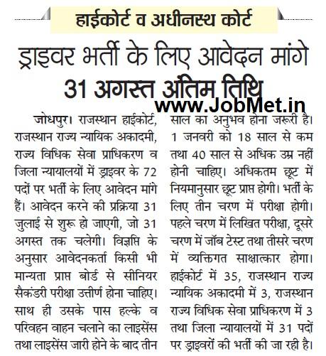 Rajasthan High Court Driver Jobs 2020 HCRAJ Recruitment