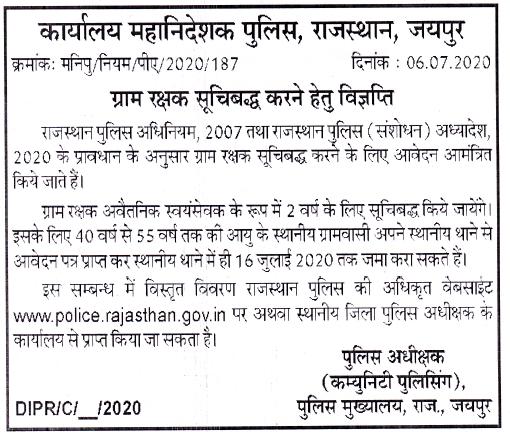 Rajasthan Police gram Rakshak Bharti 2020 - ग्राम रक्षक भर्ती राजस्थान पुलिस