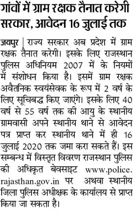 Rajasthan Police gram Rakshak Bharti 2020