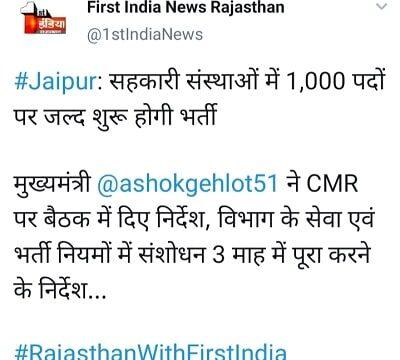 RSCB Rajasthan Cooperative Bank Bharti 2020 - राजस्थान सहकारी बैंकों में भर्ती