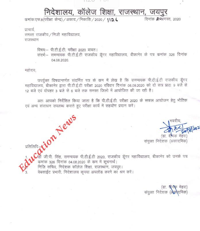 download Rajasthan PTET Exam 6-9-2020 Admit Card Name Wise