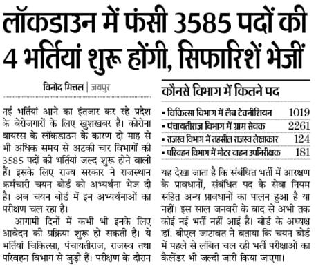 Rajasthan Gram Sevak bharti 2020 Notification date राजस्थान में ग्राम विकास अधिकारी