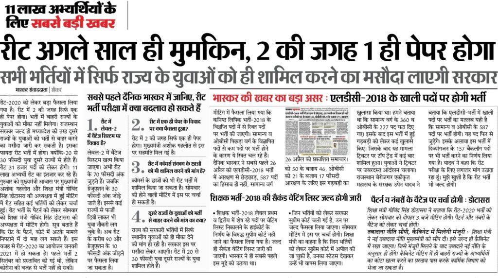 Rajasthan REET Exam 2021 latest news Sept 2020