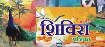 Rajasthan shivira panchang 2020-21 : राजस्थान शिक्षा विभाग शिविरा कैलेंडर