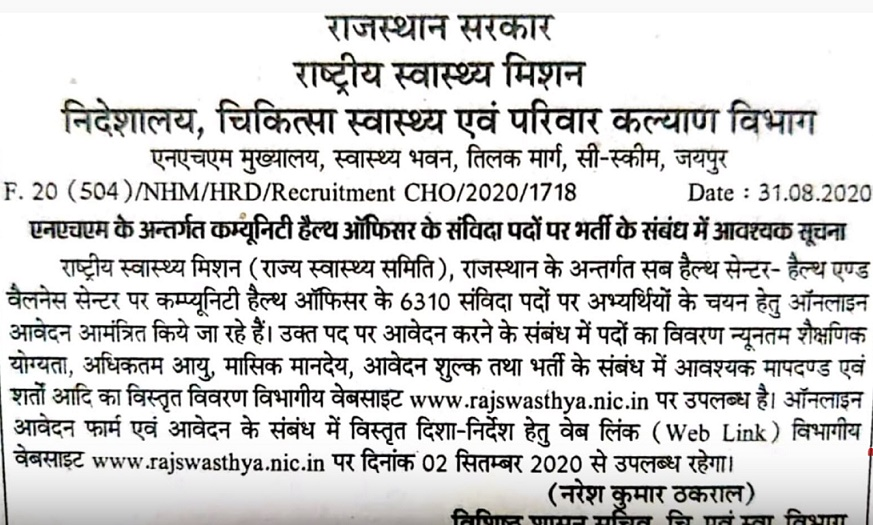 Rajswasthya NRHM Vacancy 6310 CHO bharti 2020 : राजस्थान CHO भर्ती नोटिफिकेशन