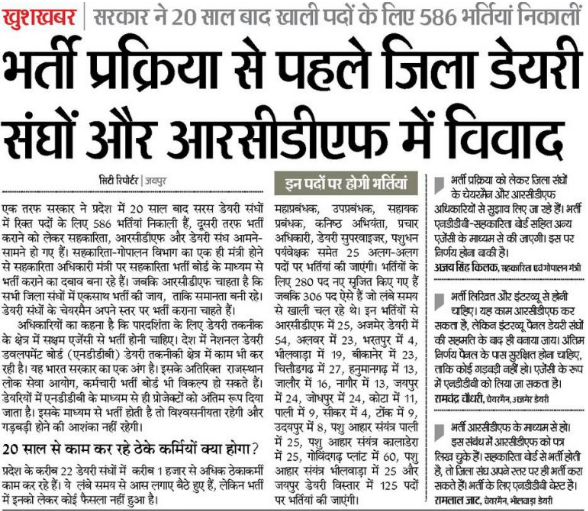 Rajasthan Cooperative Dairy Federation RCDF Raj Dairy Jobs