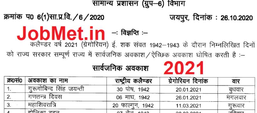 Rajasthan govt Public Holidays 2021 pdf, राजस्थान सरकार सार्वजनिक अवकाश 2021