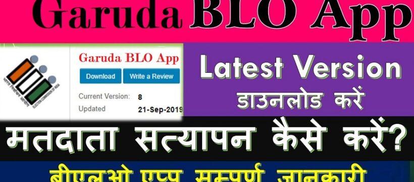 Garuda BLO App download 2020, Latest Version Garuda Mobile App