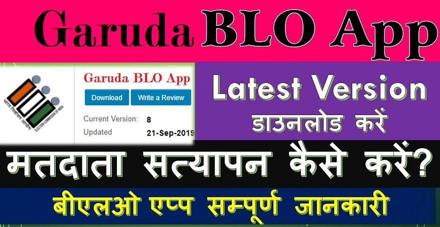 Garuda BLO App download 2020, Latest Version Garuda Mobile App