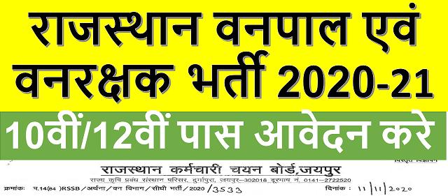 RSMSSB Forest Guard or Forester Recruitment 2020, राजस्थान वनपाल एवं वनरक्षक भर्ती 2021