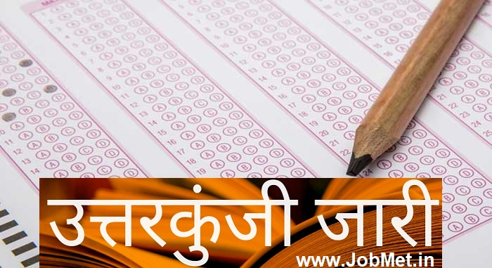Rajasthan Police Constable Result 2021 Merit List Name Wise