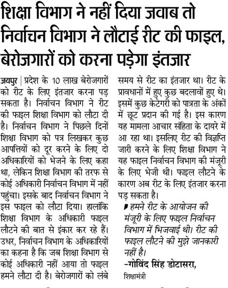 reet news today dainik bhaskar, Rajasthan REET Exam 2021 notification to release soon, reet news today rajasthan patrika