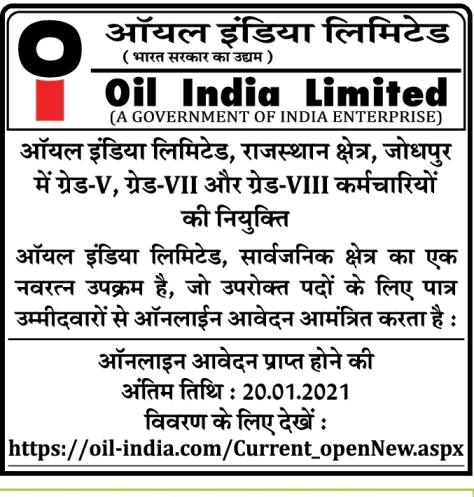 Oil India Recruitment 2021, OIL Vacancy Grade-V, VII, VIII
