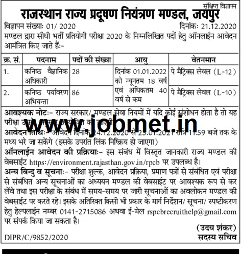 RSPCB Recruitment 2021 Rajastan state Pollution Control board Recruitment 2021, राजस्थान राज्य प्रदूषण नियंत्रण मण्डल भर्ती परीक्षा