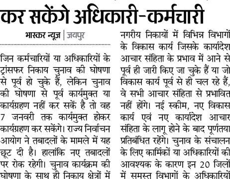 राजस्थान शिक्षा विभाग शिक्षकों के बम्पर तबादले, सूची जारी Principal, Head Master, ACBEO, (1st Grade ) Lecturer Transfer Order