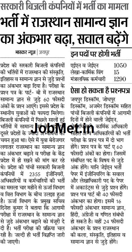 Rajasthan Vidyut Vibhag JVVNL, JDVVNL Syllabus AEN / JEN/ Accountant Junior Assistant Exam 2021