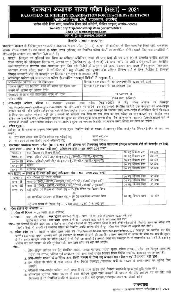 rajeduboard.rajasthan.gov.in/reet2021 Notification