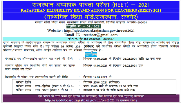 reet bser 2021 official Notification, राजस्थान रीट नोटिफिकेशन