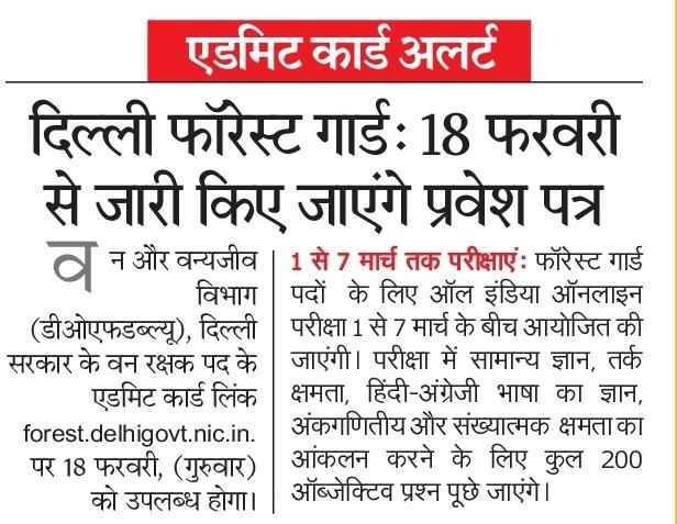 Delhi Forest Guard Admit Card 2021 forest.delhigovt.nic.in Call letter DOFW