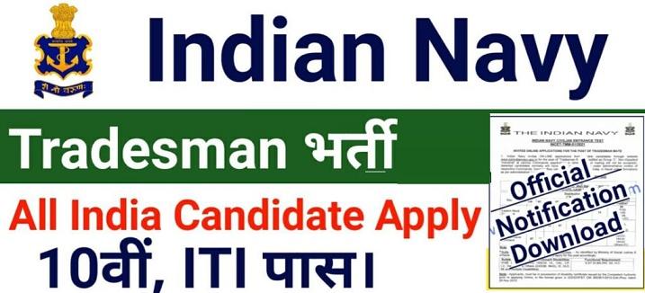 Indian Navy Tradesman Jobs 2021 Indian Navy Tradesman Bharti Post 1159