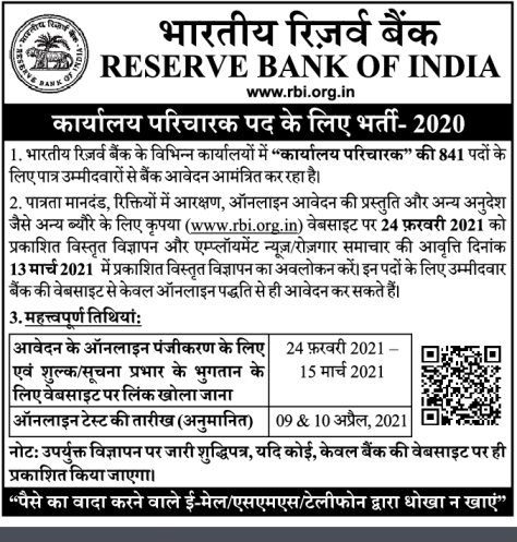 RBI Office Attendant Recruitment 2021 Vacancy 841 Eligibility 10th Pass Jobs