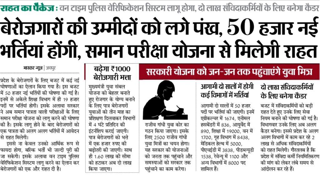 Rajasthan Budget Sarkari Naukri 2021 : Government Jobs Vacancy 50 हजार पदों पर होंगी भर्तियां 1
