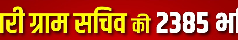 Haryana Staff Selection Commission (HSSC) reopened online for 2385 Patwari, Canal Patwari & Gram Sachiv Posts