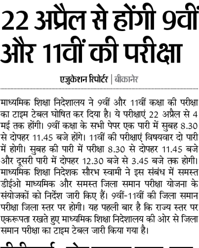 RBSE 11th Time Table 2021, 9th Class Time Table 2021 Rajasthan Yearly Exam