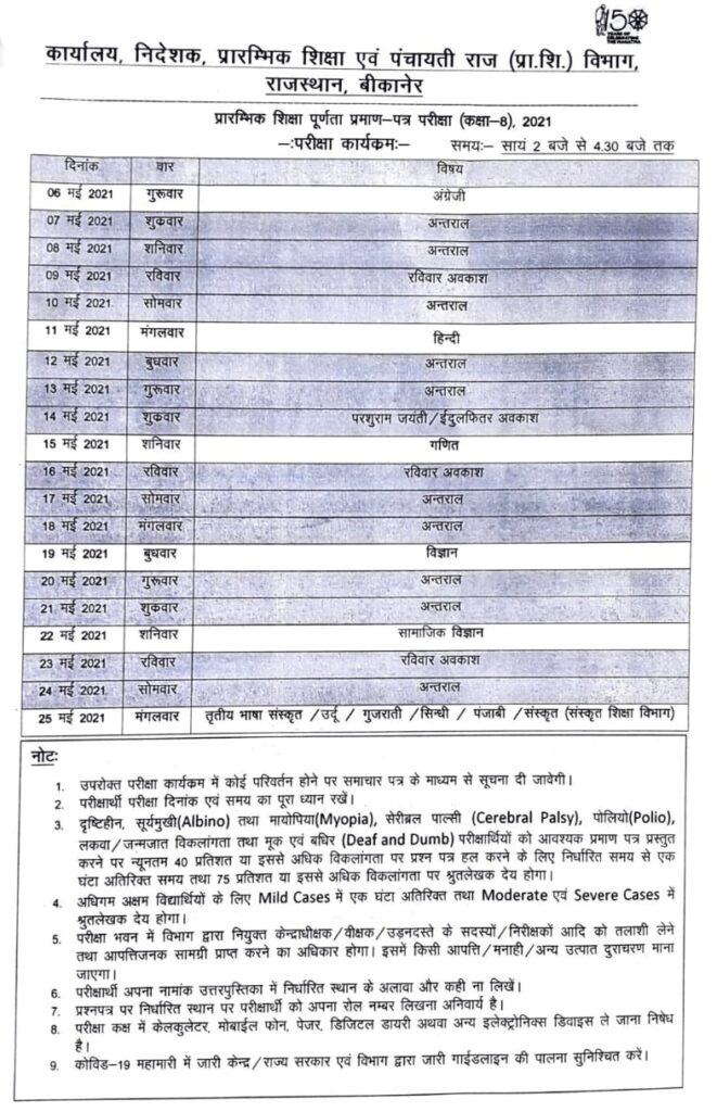 Rajasthan 8th Class Time Table 2021 - rbse 8th class time table 2021