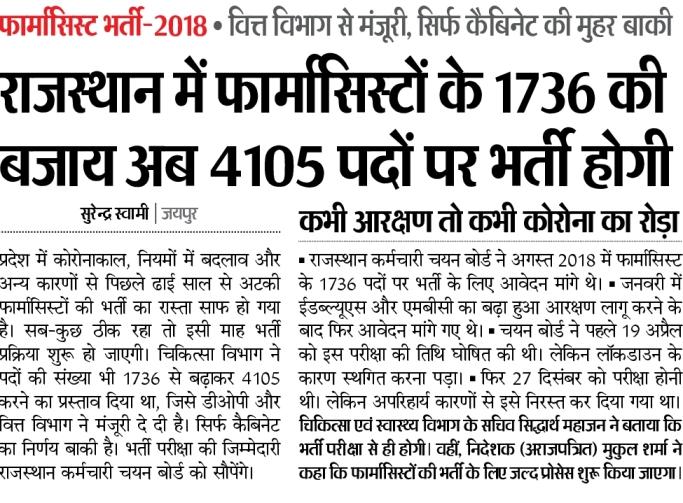 Rajasthan Pharmacist Recruitment 2021, RSMSSB फार्मासिस्ट भर्ती 4105 पदों पर
