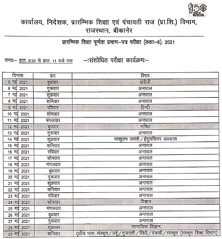 Rajasthan 8th Class Time Table 2021 - rbse 8th class time table 2021 1