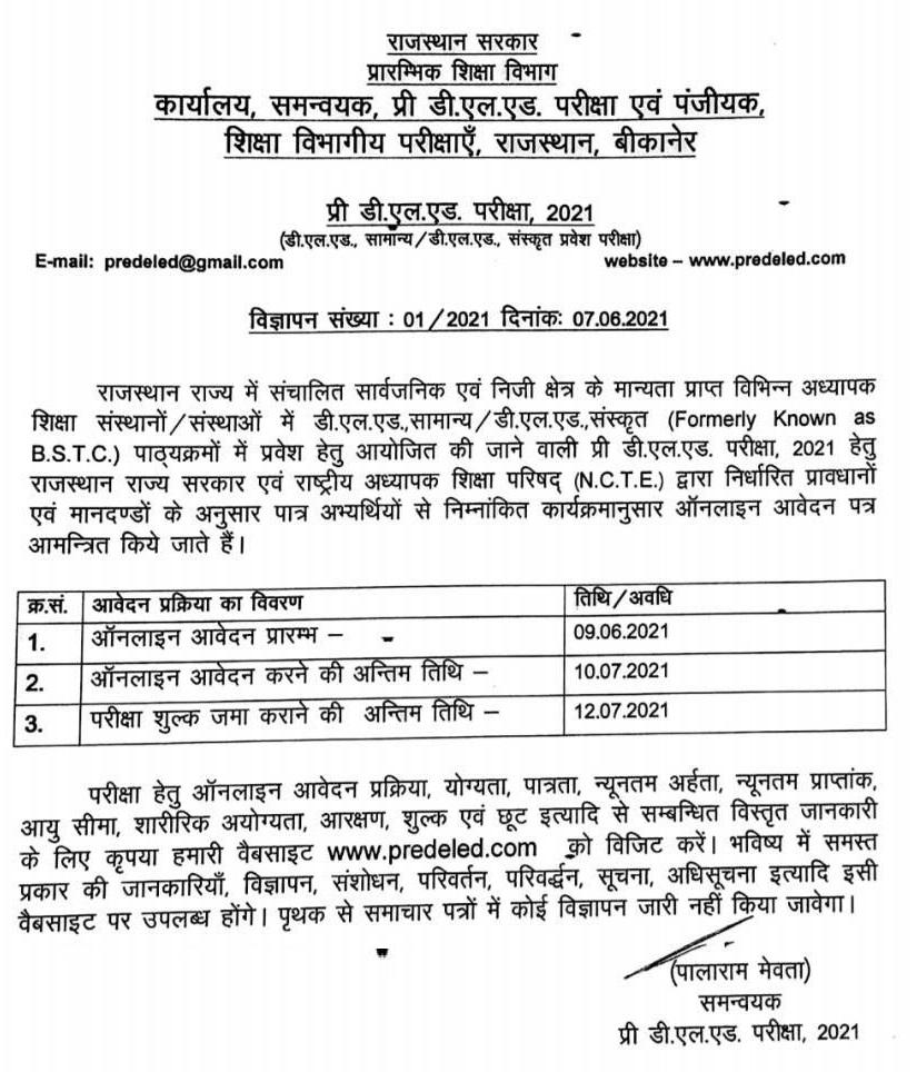 predeled.com : Rajasthan Pre D.El.Ed Online Forms 2021 Notification