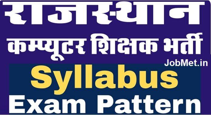 Rajasthan Computer Teacher Syllabus PDF 2021, राजस्थान कंप्यूटर शिक्षक सिलेबस जारी